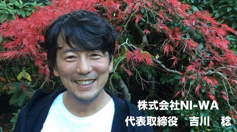 株式会社NI-WA 代表取締役 吉川 稔