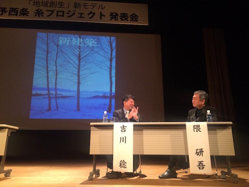 愛媛県西条市において建築家の隈研吾さん等とシンポジウムに登壇しました。
